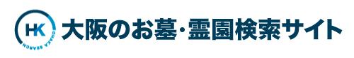 大阪のお墓・霊園検索サイト