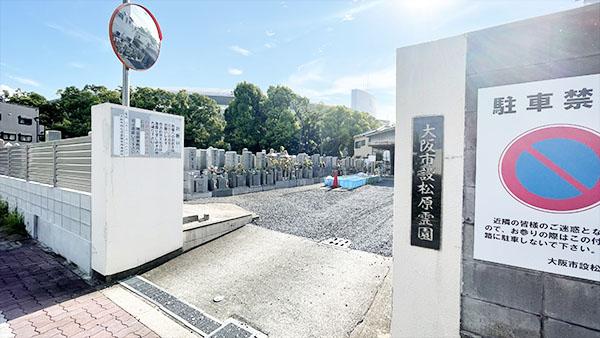大阪にある市設松原霊園お墓・霊園墓地
